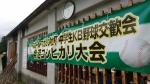 第8回ベースボール・マガジン社杯中学生KWB野球交歓会-魚沼コシヒカリ大会に参加